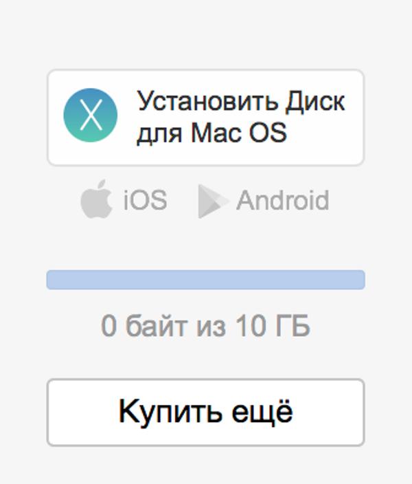 Нажимаем кнопку «Установить Диск для macOS»