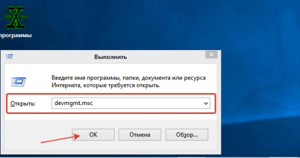 Нажимаем комбинацию клавиш Win+R, в команде «Выполнить» вписываем devmgmt.msc, нажимаем «ОК»