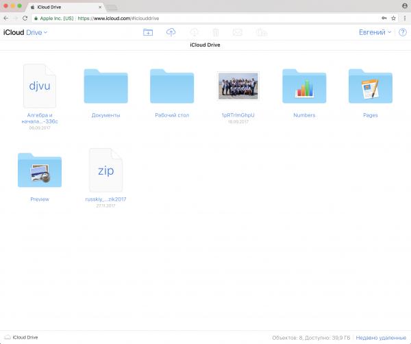Нажимаем на пиктограмму «iCloud Drive» для доступа к нашим файлам