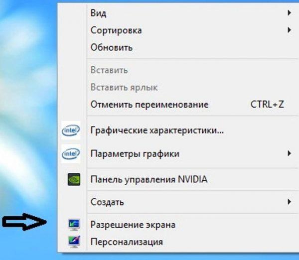 Нажимаем на вкладку «Разрешение экрана»
