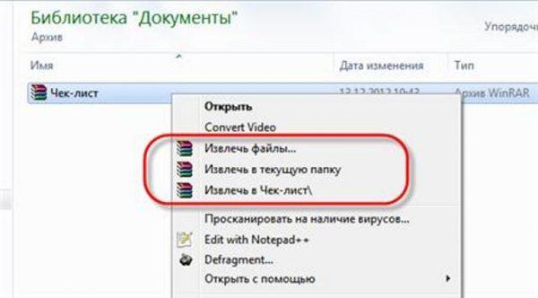 Нажимаем правой кнопки мыши на файл и выбираем «Извлечь файлы»