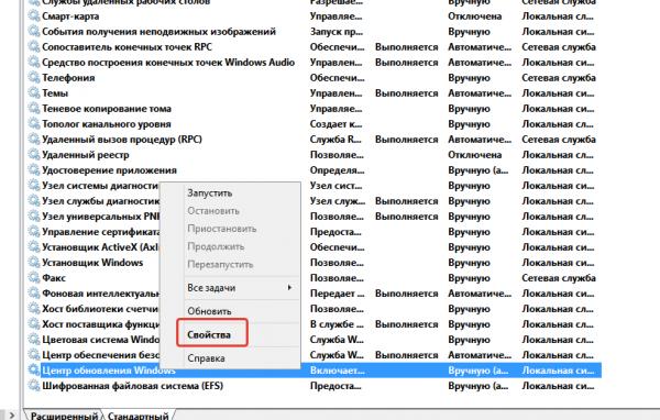 Нажимаем правой кнопкой мыши на «Центр обновления Windows», в меню выбираем «Свойства»