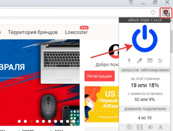 Нажимаем значок в верхнем правом углу на странице веб-сайта, что бы включить или выключить Unblock