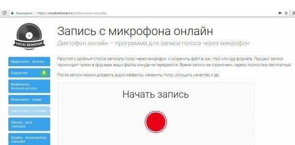 Окно сайта vocalremover.ru