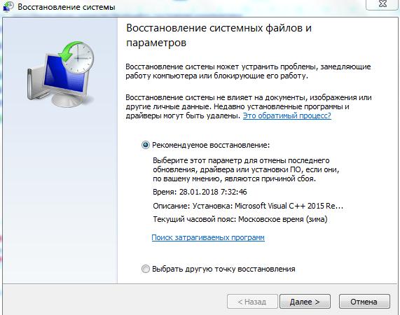 Окно восстановления системных файлов и параметров