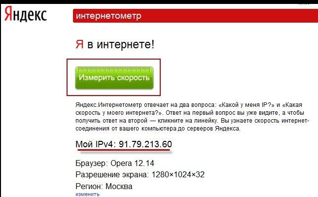 Определение IP-адреса с помощью Internet.Yandex