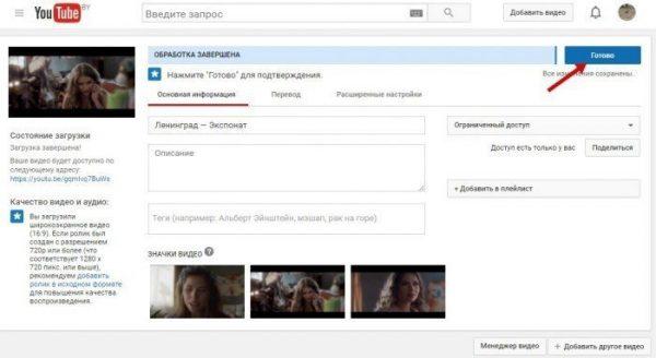 Опубликовываем видео, нажав кнопку «Готово»