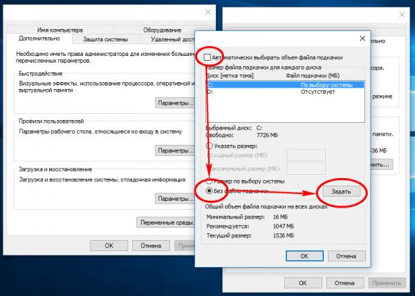 Отключаем «Автоматически выбирать объем файла подкачки», выбираем диск, задаем параметр «Без файла подкачки», затем нажимаем «Задать», «ОК»