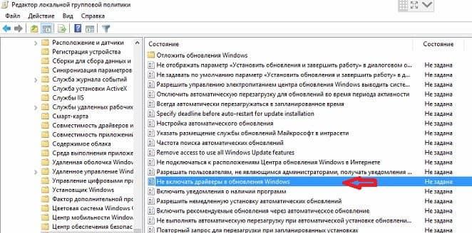 Отключаем обновления с помощью политики «Не включать драйвера в обновления Windows»