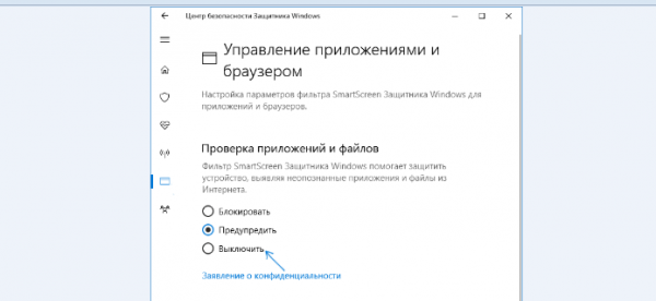 Отключаем параметр «Проверка приложений и файлов»
