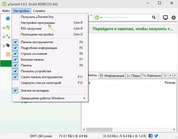 Откройте uTorrent, затем поочередно «Параметры», «Настройки», «Дополнительно»