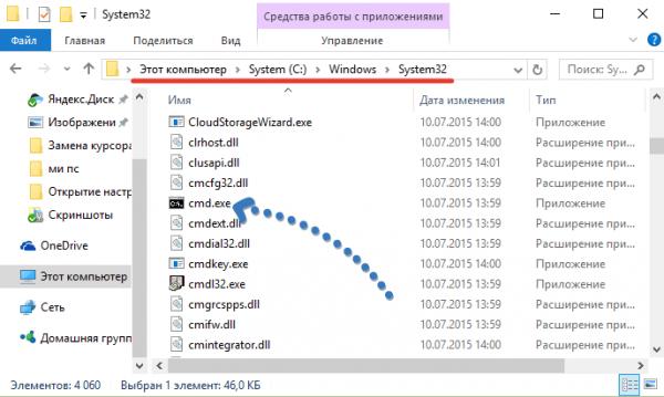 Открываем «Этот компьютер», дважды щелкаем на диске с установленной системой, открываем папку «Windows», затем «System32», находим и запускаем командную строку cmd