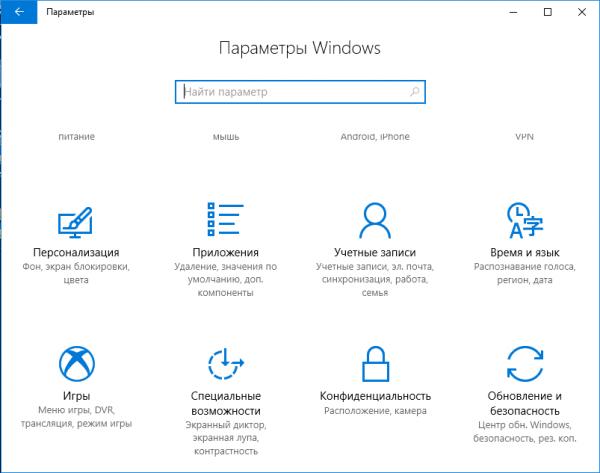 Открываем «Параметры Windows»