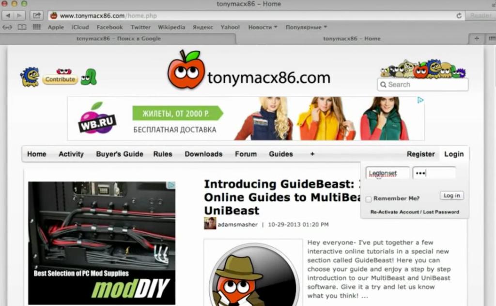 Открываем Safari, заходим на ресурс Tonymacx86.com, загружаем MultiBeast, следуя поэтапной инструкции