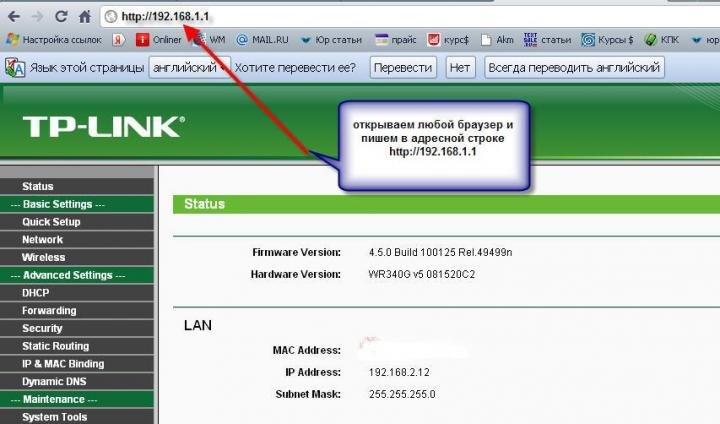 Открываем браузер и вводим в поисковую строку адрес роутера