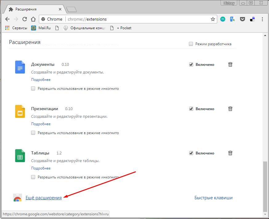 Открываем интернет-магазин расширений Google Chrome