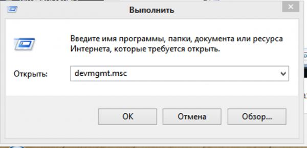 Открываем командную строку в приложении «Выполнить» нажатием клавиш Windows + R или через меню пуск и вводим команду devmgmt.msc.
