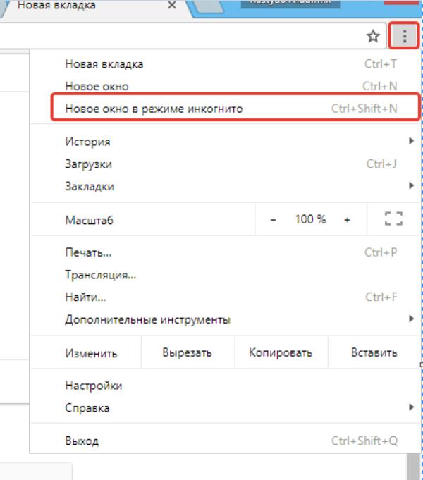 Открываем меню браузера Google Chrom и нажимаем на вкладку «Новое окно в режиме инкогнито»