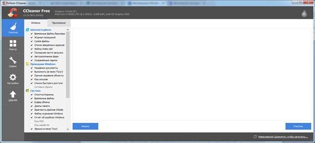 Открываем основной интерфейс CCleaner