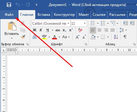 Открываем пустой документ word и переходим в меню «Файл»