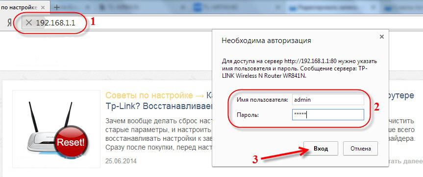 Открываем веб-браузер и вводим IP-адрес своего маршрутизатора в адресную строку