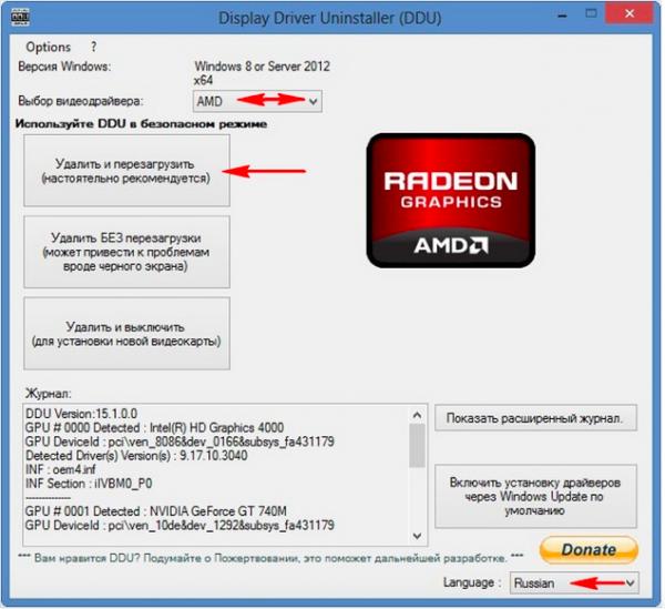 Отмечаем в «Выборе видеодрайверов» AMD, меняем язык, нажимаем «Удалить и перезагрузить (настоятельно рекомендуется)»