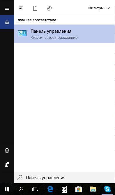 «Панель управления» в поисковике Windows