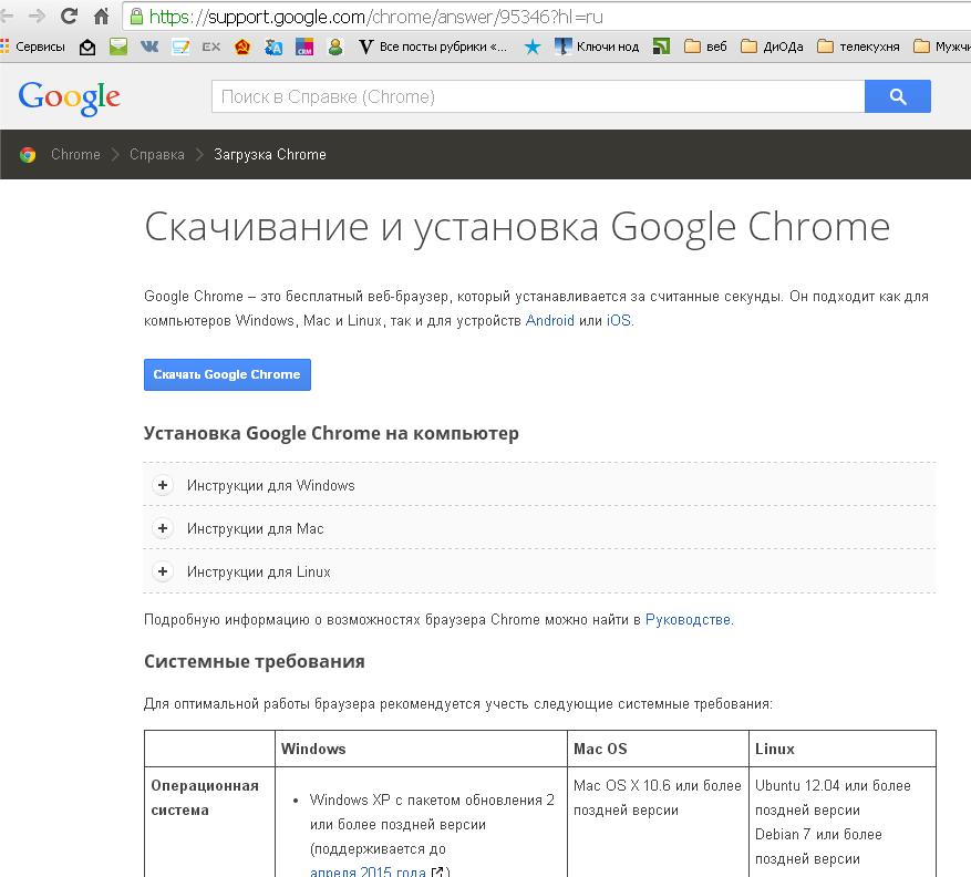 Переходим на официальный сайт Google Chrome