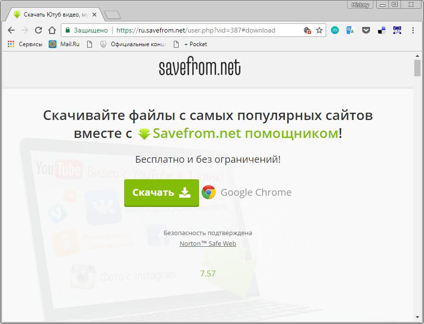 Переходим на официальный сайт SaveFrom