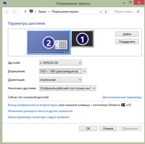 Переходим на панель управления ПК и выбираем «Настроить разрешение экрана»