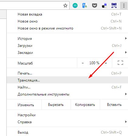 Переходим в «Настройка и управление Google Chrome» и выбираем раздел «Трансляция»