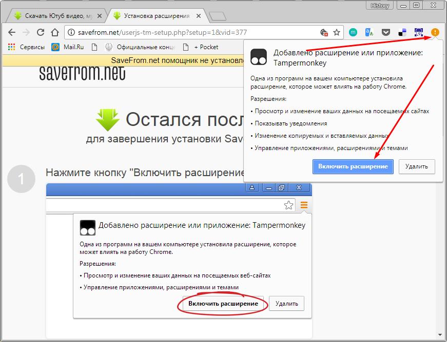 Переходим в настройки браузера и включаем расширение