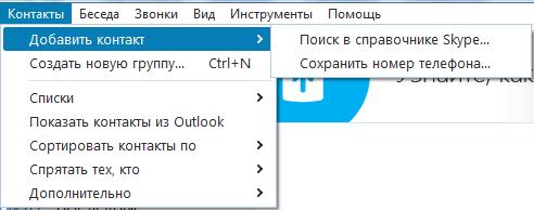Поиск контакта в Skype