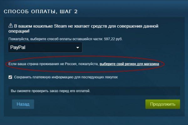 При регистрации и покупки игры нужно указывать страну и регион проживания