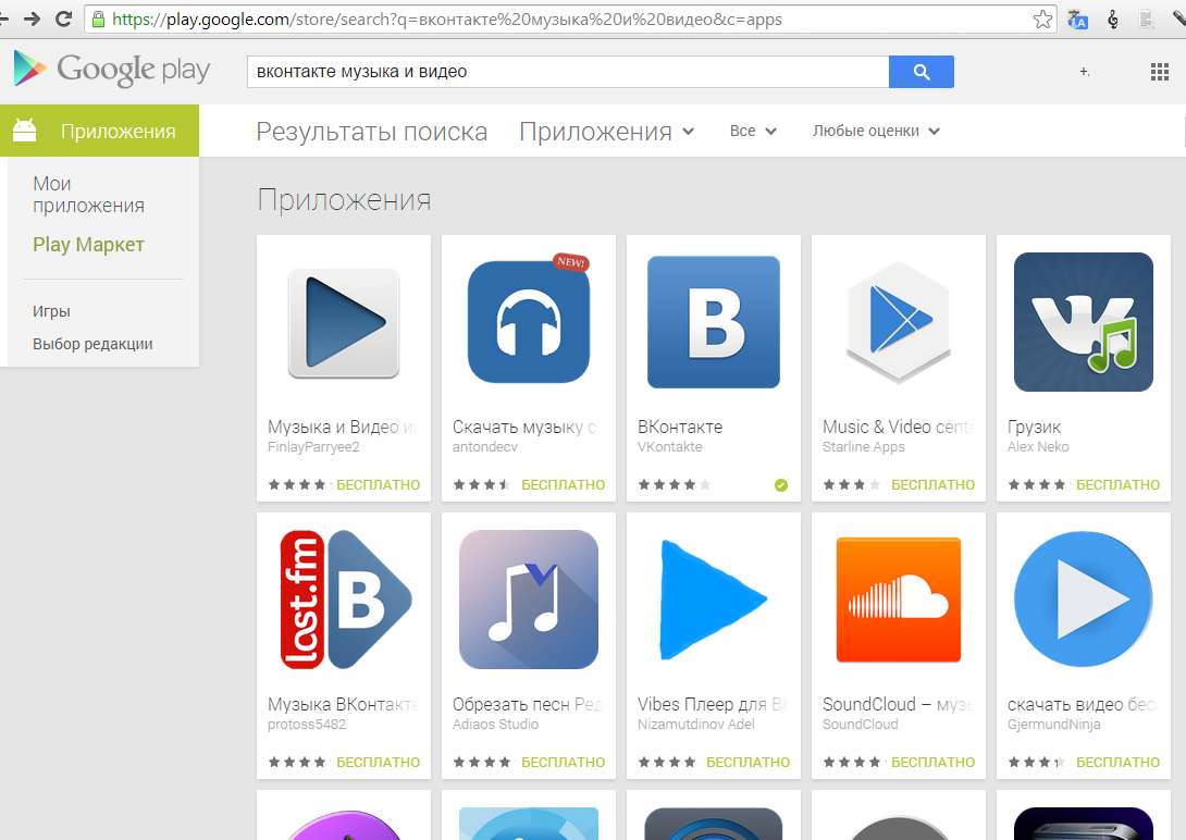 Приложения для скачивания музыки в ВКонтакте