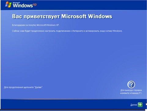 Проводим окончательную настройку операционной системы