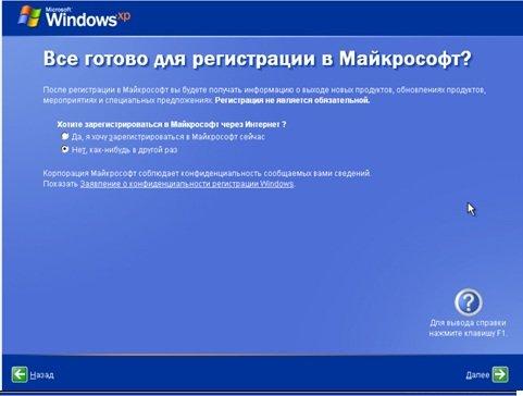Проводим регистрацию копии Windows в корпорации Microsoft
