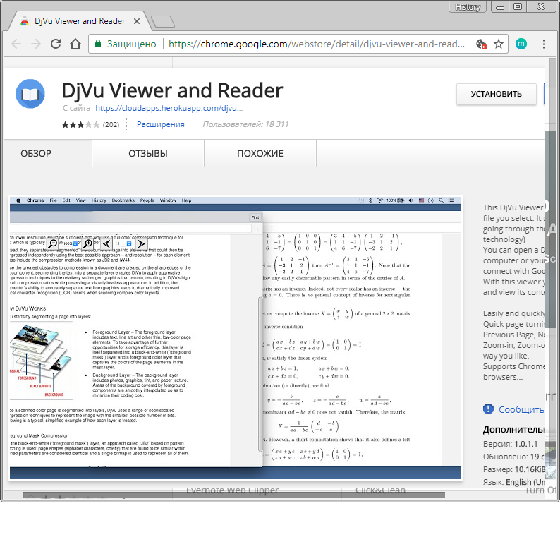 Расширение DjVu Viewer and Reader