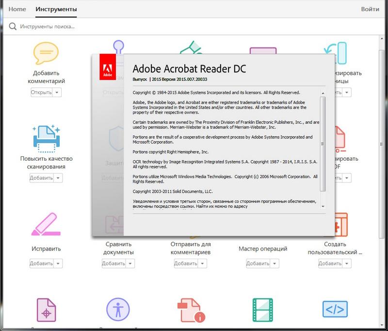 Редактирование PDF-файла с помощью Adobe Acrobat