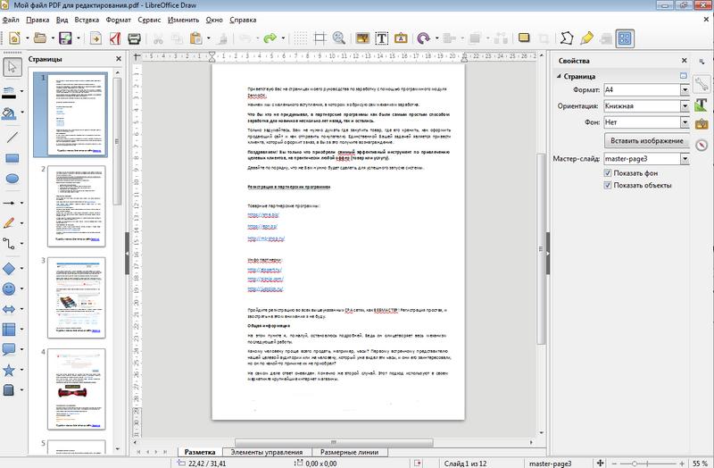 Редактирование PDF файла с помощью офисного пакета LibreOffice