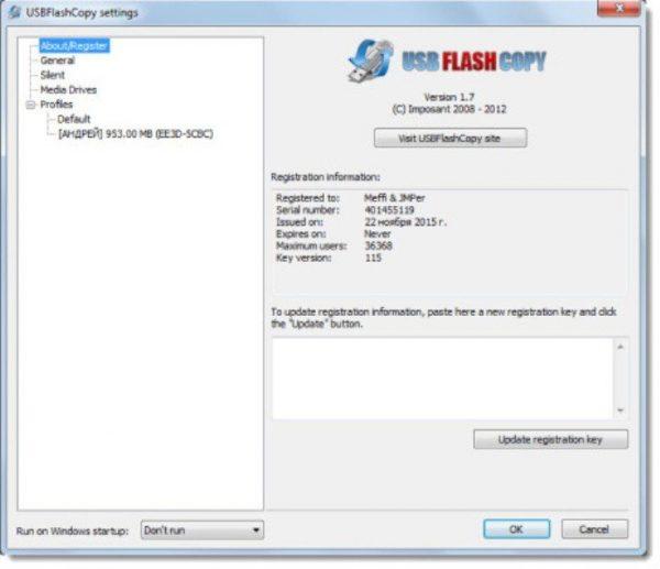 Резервное копирование флешки с программой USBFlashCopy