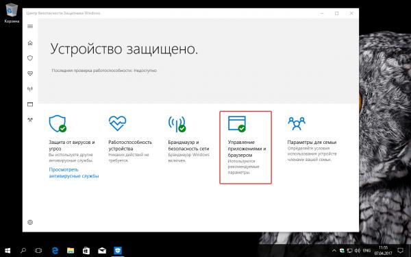 Щелкаем на раздел «Управление приложениями и браузером»