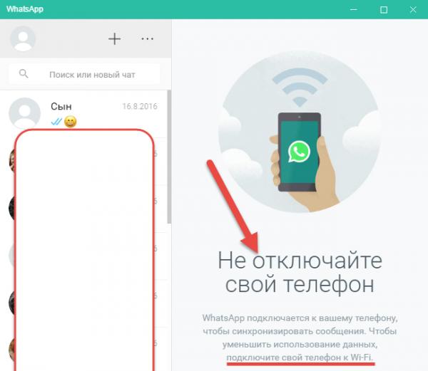 Синхронизация данных WatsApp на телефоне с компьютером