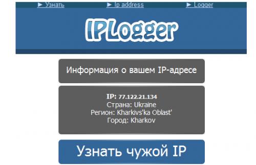 Система уникальных сервисов IPLogger