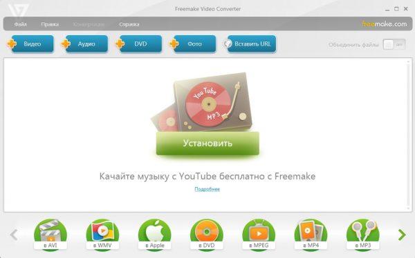 Скачиваем и устанавливаем Freemake Video Converter