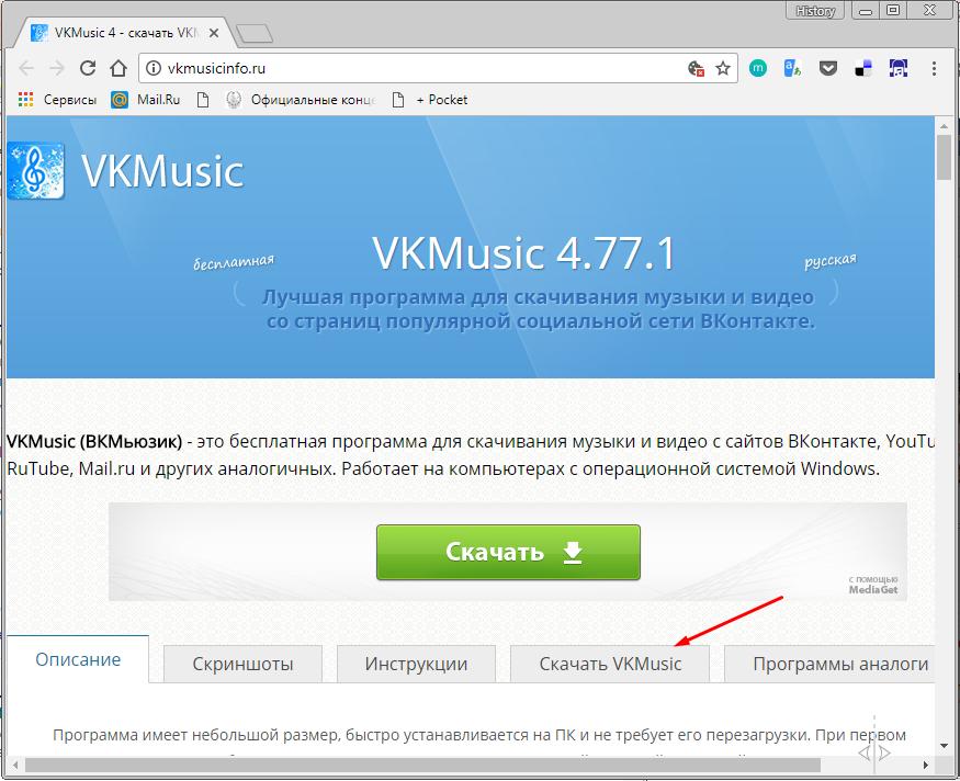 Скачиваем и устанавливаем программу VKMusic