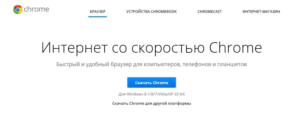 Скачиваем новую версию браузера