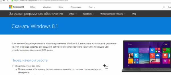 Скачиваем образ Windows с официального сайта