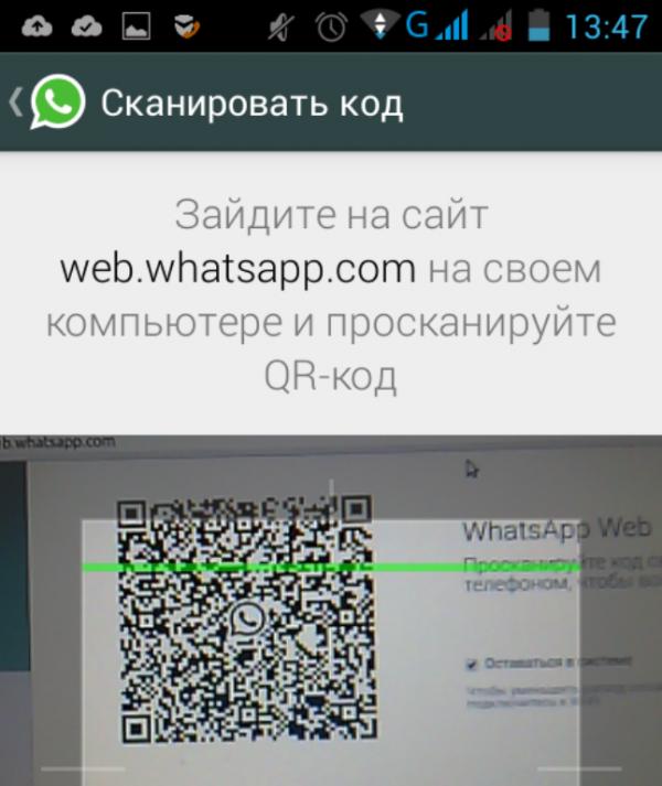 Сканируем QR-код телефоном с компьютера