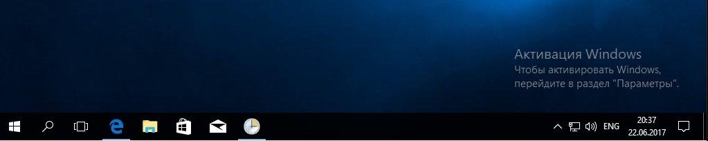 Сообщение о том, что Windows 10 не активирована